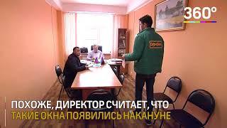 «Не могу гарантировать, то какие там окна были» - директор УК в Волоколамске пытается оправдаться
