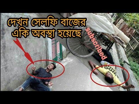 new hot funny, comedy  video selfi raja  2018 khokon49, pk baz, adda bazz