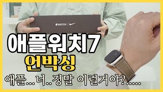 애플워치7 스타라이트 언박싱, 어울리는 가죽 스트랩 알…
