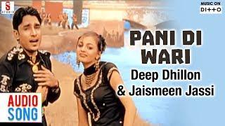 Pani Di Wari | P G The Paying Guest | Deep Dhillon & Jaismeen Jassi | ST Studio | Ditto Music