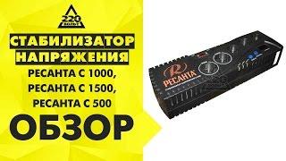 Обзор Cтабилизаторы напряжения РЕСАНТА модели С 500, С 1000 и С 1500
