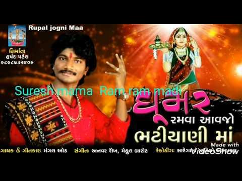 ghoomar-ramva-aavjo-bhatiyani-ma-song-||-singer--mangal-aod||-suresh-mama