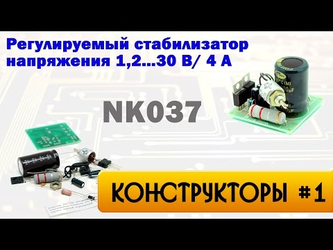 Конструктор NK037