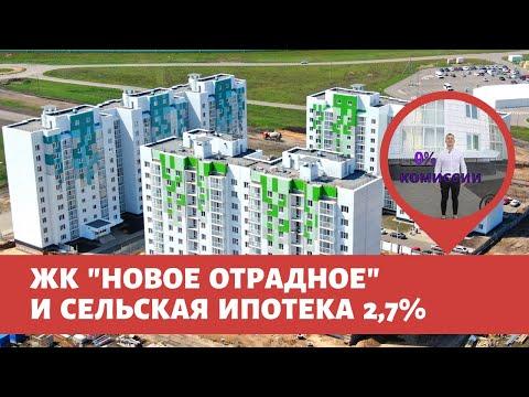 """ЖК """"Новое Отрадное"""" и сельская ипотека под 2,7%"""