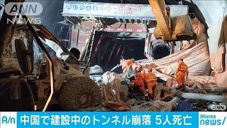 中国で建設中のトンネルが崩落 5人死亡(19/11/27)