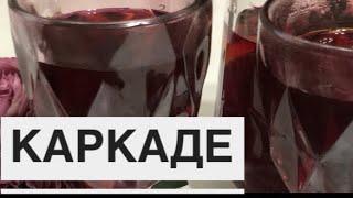 Каркаде сусыны қазақша рецепт. Напиток каркаде. Домашний сок. Вкусно и полезно. Охлаждающий напиток
