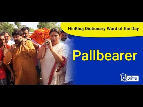 Pallbearer Meaning in Hindi - HinKhoj Dictionary