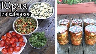 ЗАГОТОВКИ НА ЗИМУ/Юрча из кабачков/Обалденный салат в мою копилку рецептов