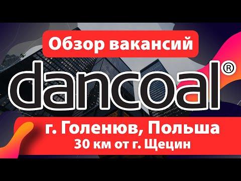 🔴 ОБЗОР ВАКАНСИЙ: предприятие  DANCOAL Голенюв (Goleniów), Польша.