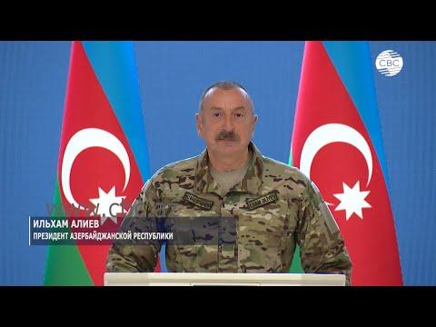 Ильхам Алиев: «Если Армения не откажется от враждебной политики...»