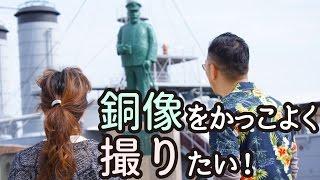いよいよ横須賀編の公開です! 横須賀に来たyuricamera先生とヒロキメン...