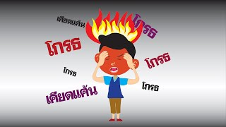 บริหาร''ความโกรธ''หยุด''คลั่ง''ล้างโลก