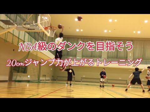 元祖Youtube史上最強ジャンプトレーニング