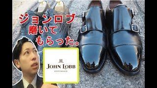 ジョンロブ、磨いてもらった。① 最高峰の靴磨き フルメンテナンス編  Shoe shine by William Tempson!