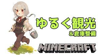 【Minecraft】散歩マイクラ【にじさんじ /葉加瀬冬雪】