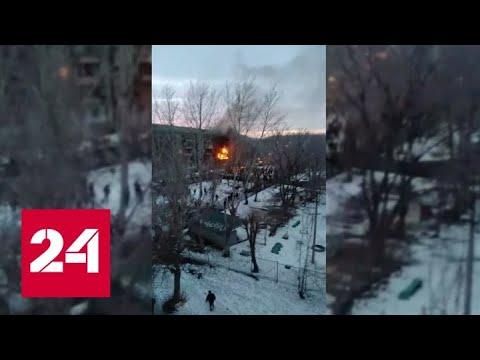 Мощный взрыв прогремел в жилом доме в Магнитогорске - Россия 24