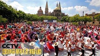 [国际财经报道]墨西哥:近900人同场共舞 打破世界纪录| CCTV财经