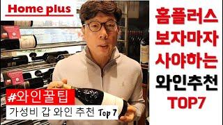 [와인꿀팁] 홈플러스 와인 추천 가성비 갑 Top7 │…