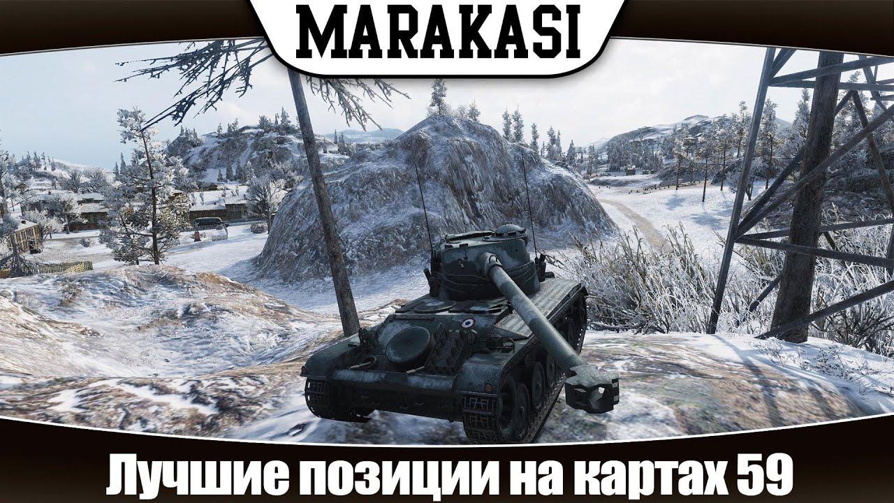 Лучшие позиции на картах в World of Tanks часть 59 - ViYoutube: https://viyoutube.com/video/AAhHyjyb-yU/-world-of-tanks-59