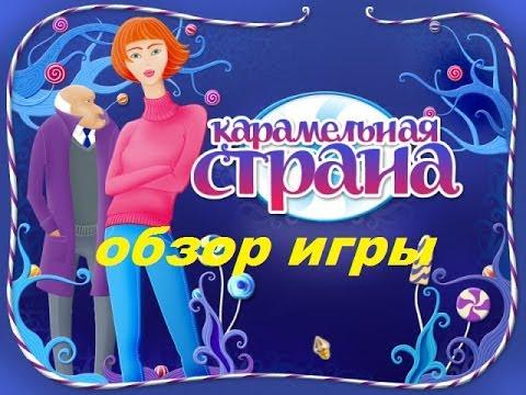 Бесплатные детские игры для девочек и мальчиков онлайн