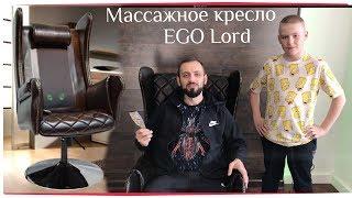 ОБЗОР: СЫН ПОДАРИЛ ПАПЕ ДОРОГОЕ ЦАРСКОЕ КРЕСЛО EGO Lord EG3002 Lux Мокко
