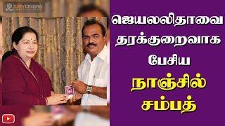 Nanjil Sampath's derogatory comments against Jayalalitha - 2DAYCINEMA.COM