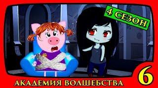 АКАДЕМИЯ ВОЛШЕБСТВА 4 сезон 6 серия Мультсериал для детей НОВЫЕ СЕРИИ