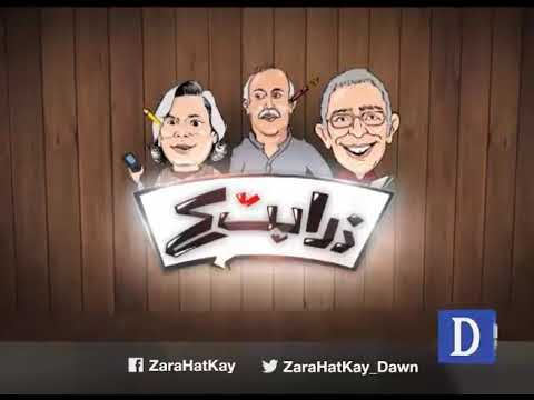 Zara Hut Kay on Dawn News | Latest Pakistani Talk Show