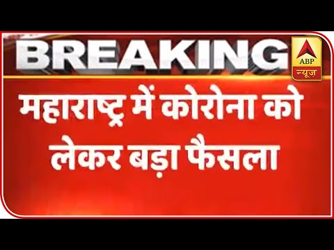 Coronavirus Jitters: All Government Offices Shut Down For 7 Days In Maharashtra | ABP News