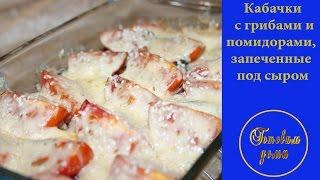 Кабачки с грибами и помидорами под сыром  (овощная запеканка)!