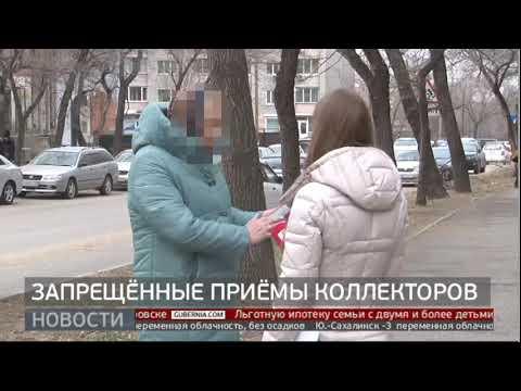 Запрещённые приёмы коллекторов. Новости. 27/11/2019. GuberniaTV