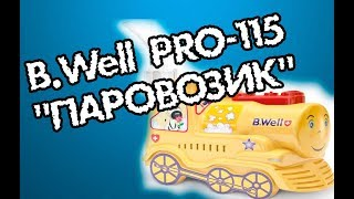 Небулайзер B.Well PRO-115 'Паровозик'. Нужная покупка.
