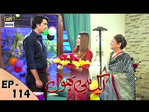Ek Hi Bhool - Episode 114 - 5th December  - ARY Digital Drama