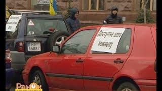 Что будет с евробляхами в Украине?