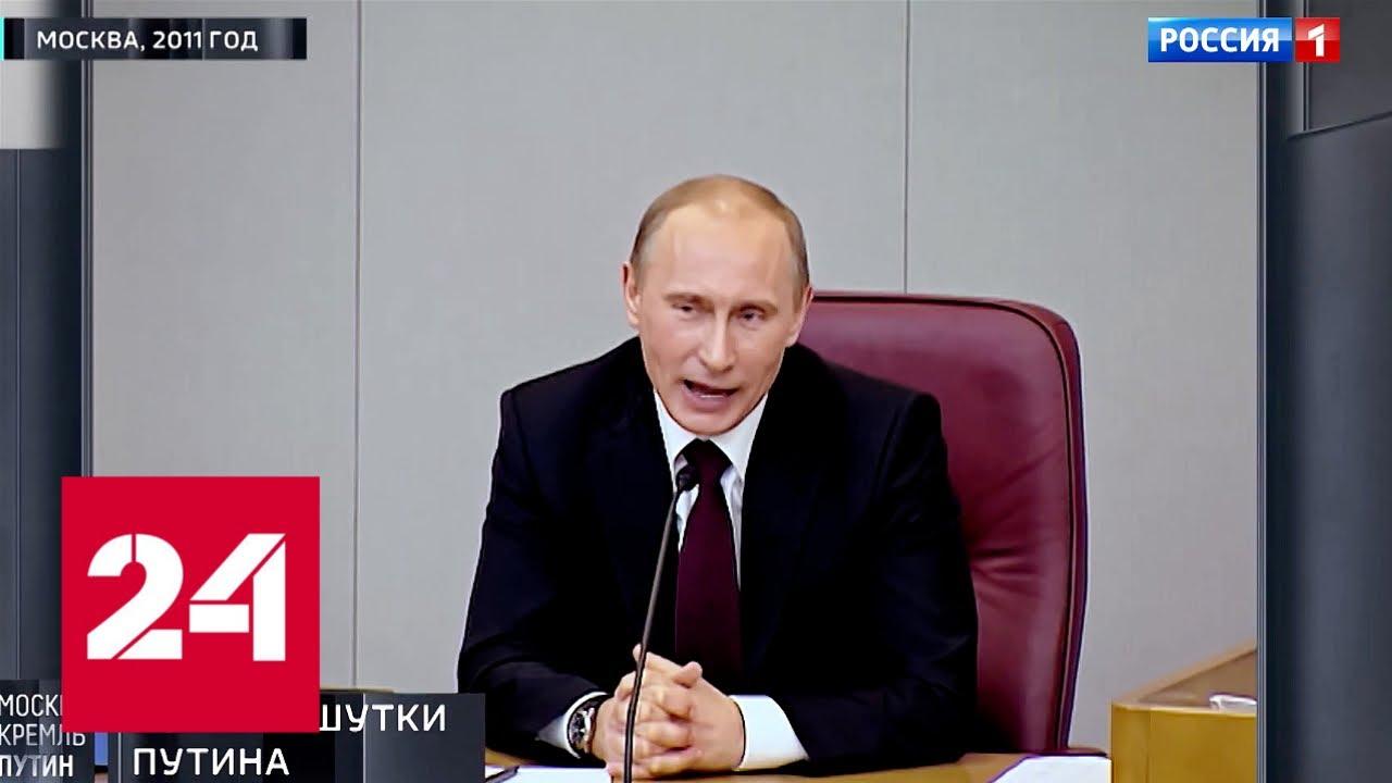 Хит! Лучшие шутки Путина! // \