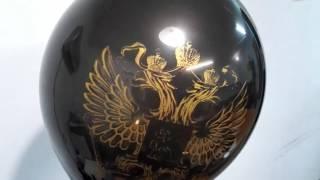 Печать на шарах. Герб России.(, 2017-01-09T19:40:30.000Z)