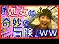 【星野源さん ラジオ】処女の奇妙な冒険ww 将来が有望過ぎるw