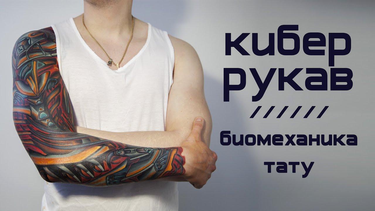 татуировки на руке мужские рисунки и надписи со смыслом по плечо