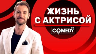 Камеди Клаб Андрей Бебуришвили «Жизнь с актрисой»