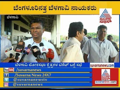 Satish Jarkiholi Reacts Over Belagavi & Chikodi Lok Sabha Candidate