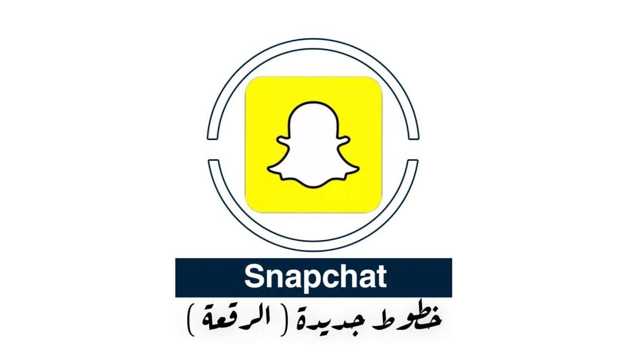 سناب اضافة خطوط جديدة واجملها خط الرقعة Snapchat Youtube