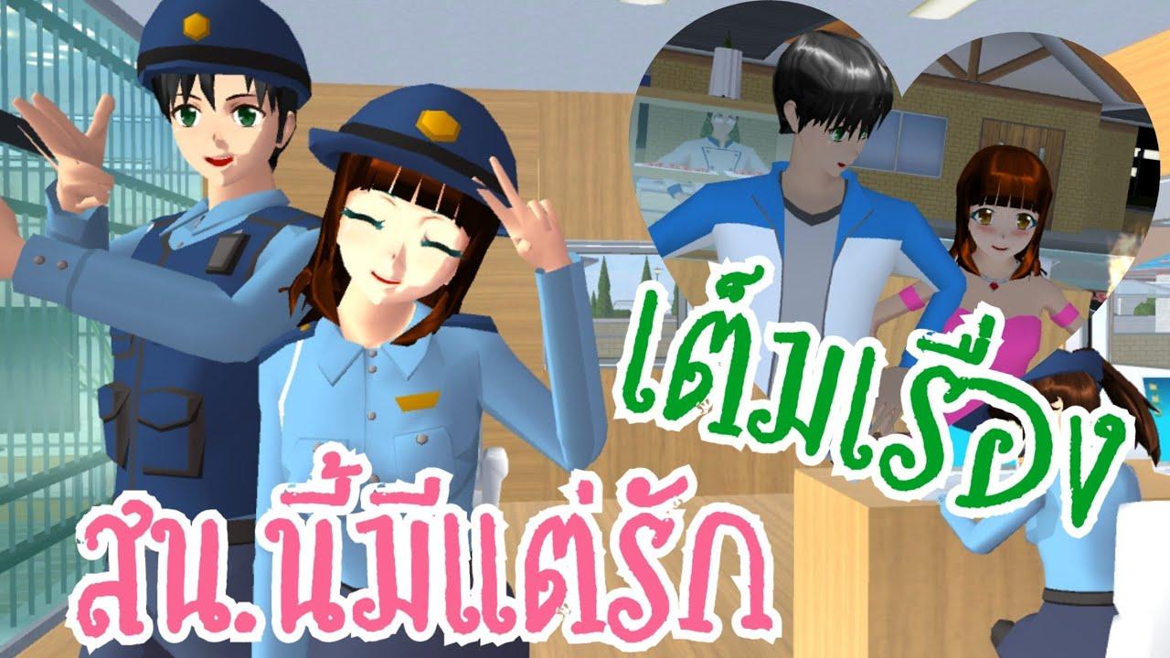 สน.นี้มีแต่รัก (เต็มเรื่อง)  |short film|  sakura school simulator |PormyCH