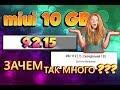 MIUI 10 9 2 15 Global Beta Зачем так много кому Android 9 mp3