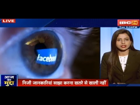 CYBER SECURITY AND CYBER ISSUES IN SOCIAL MEDIA !! Sawal Aapka Hai