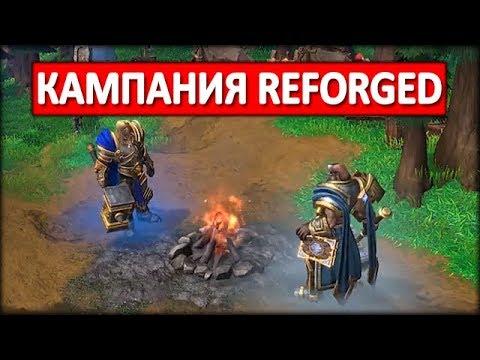 История Артаса в Warcraft 3 Reforged со старой озвучкой