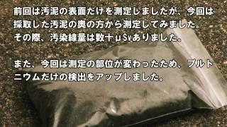 プルトニウムの検出について 茨城県高萩市