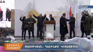 Աբովյանում Ծառուկյանի քարոզարշավին միացել են նաեւ դաշինքի միջազգային գործընկերները