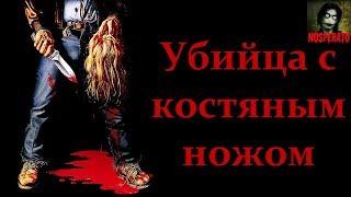 Истории на ночь - Убийца с костяным ножом