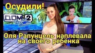 ДОМ 2 СВЕЖИЕ НОВОСТИ раньше эфира! 31 мая 2018 (31.05.2018)
