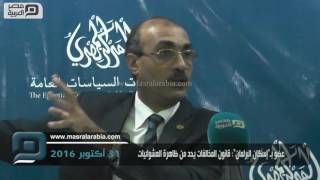 مصر العربية   عضو بـ
